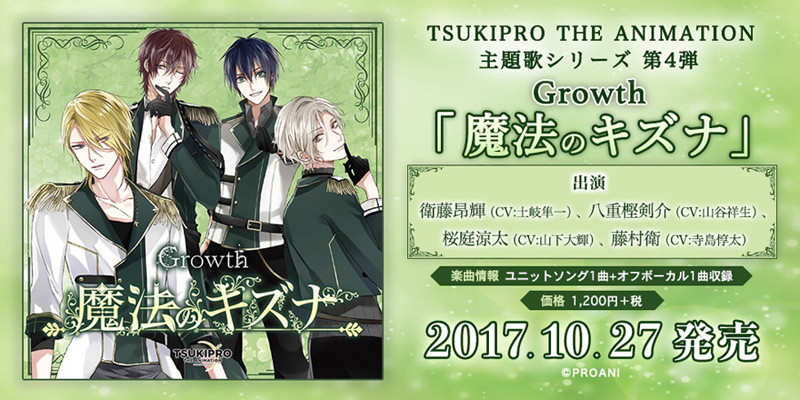 TSUKIPRO THE ANIMATION 主題歌(4) Growth「魔法のキズナ」