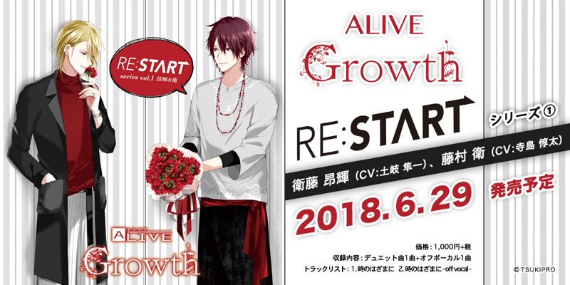ALIVE Growth 「RE:START」 シリーズ①(2018.6.29 発売予定)