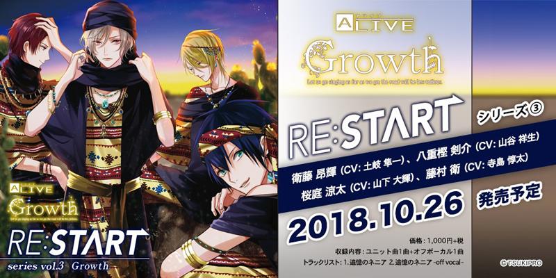 ALIVE Growth 「RE:START」 シリーズ③(2018.10.26 発売予定)