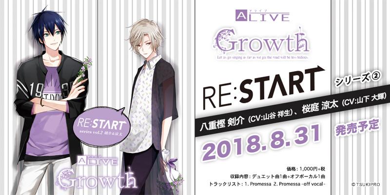ALIVE Growth 「RE:START」 シリーズ②(2018.8.31 発売予定)