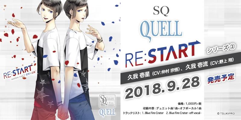 SQ QUELL 「RE:START」 シリーズ②(2018.9.28 発売予定)