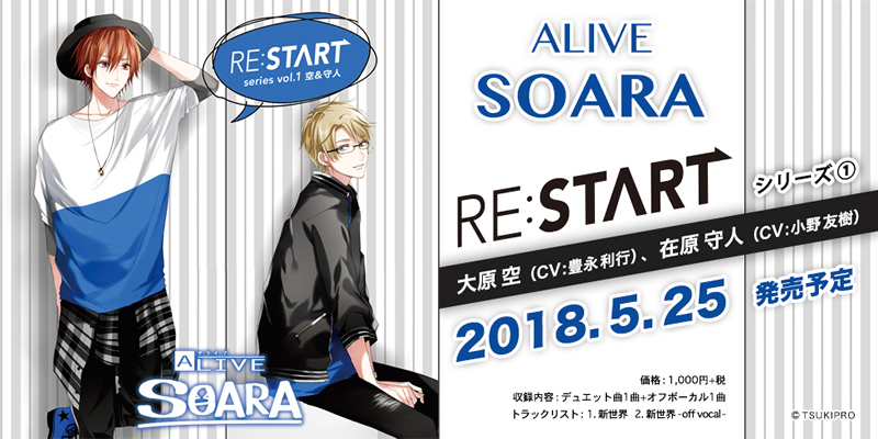 ALIVE SOARA 「RE:START」 シリーズ①
