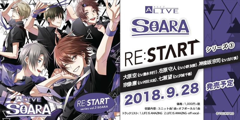 ALIVE SOARA 「RE:START」 シリーズ③(2018.9.28 発売予定)