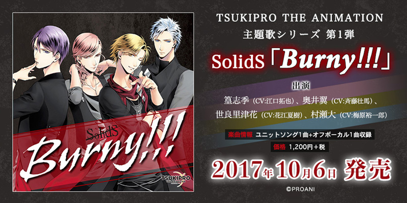 TSUKIPRO THE ANIMATION 主題歌(1) SolidS「Burny!!!」