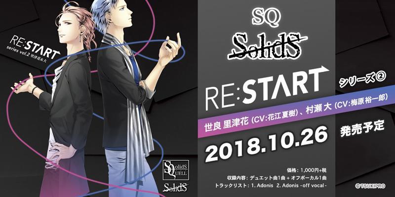 SQ SolidS 「RE:START」 シリーズ②(2018.10.26 発売予定)