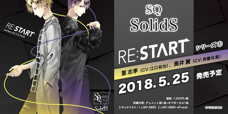 SQ SolidS 「RE:START」 シリーズ①