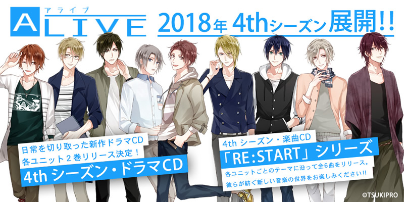 ALIVE 2018年4thシーズン展開!!