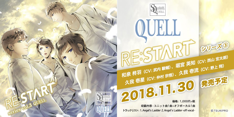SQ QUELL 「RE:START」 シリーズ③