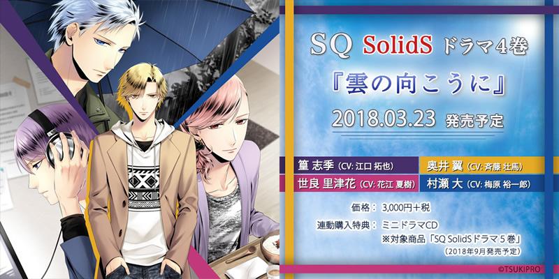 SQ SolidSドラマ4巻『雲の向こうに』