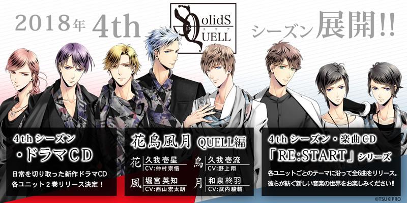 2018年 4th SQシリーズ展開!!