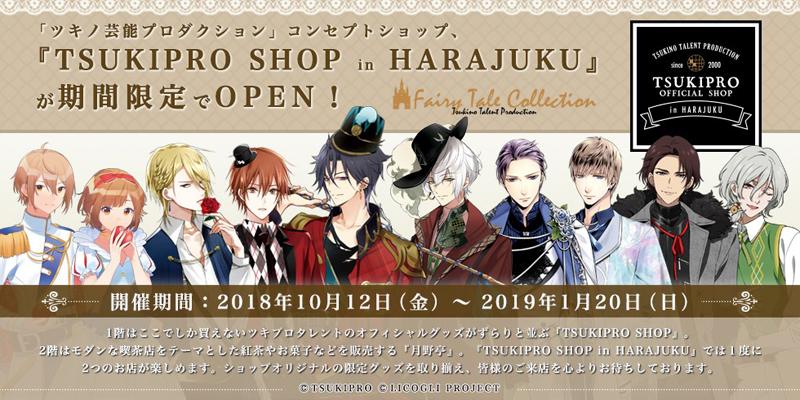 「ツキノ芸能プロダクション」コンセプトショップ、『TSUKIPRO SHOP in HARAJUKU』が期間限定でOPEN!