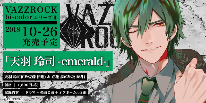 「VAZZROCK」bi-colorシリーズ⑨「天羽玲司-emerald-」(2018.10.26 発売予定)