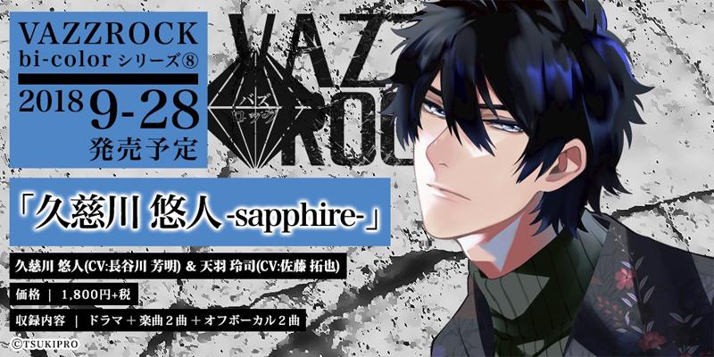 「VAZZROCK」bi-colorシリーズ⑧「久慈川悠人-sapphire-」(2018.9.28 発売予定)