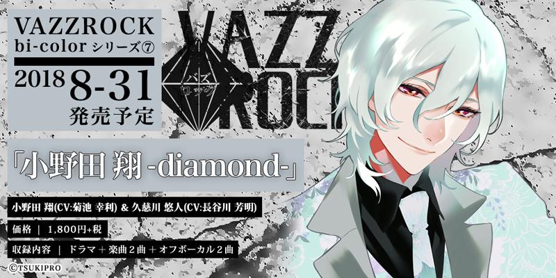 「VAZZROCK」bi-colorシリーズ⑦「小野田翔-diamond-」(2018.8.31 発売予定)