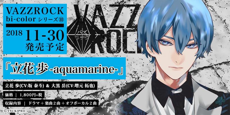 「VAZZROCK」bi-colorシリーズ⑩「立花 歩-aquamarine-」