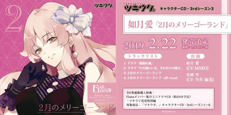 ツキウタ。キャラクターCD・3rdシーズン3 如月 愛「2月のメリーゴーランド」(CV:MAKO)(2019.2.22 発売予定)