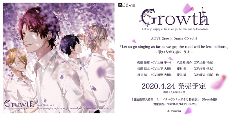 ALIVE Growth Drama CD vol.5 「Let us go singing as far as we go: the road will be less tedious.」- 歌いながら歩こうよ –(2020.4.24 発売予定)