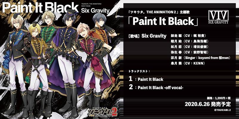 『ツキウタ。THE ANIMATION2』主題歌「Paint It Black」/Six Gravity(2020.6.26 発売)