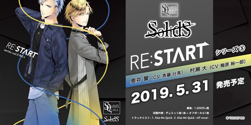 SQ SolidS 「RE:START」 シリーズ⑤(2019.5.31 発売予定)