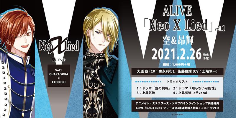 ALIVE 「Neo X Lied」vol.1 空&昂輝(2021.2.26 発売予定)