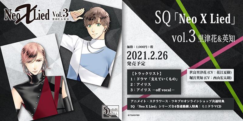 SQ 「Neo X Lied」vol.3 里津花&英知(2021.2.26 発売予定)