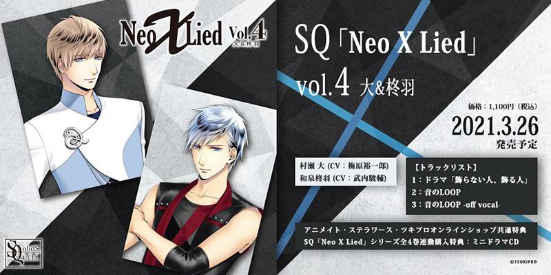 SQ 「Neo X Lied」vol.4 大&柊羽(2021.3.26 発売予定)