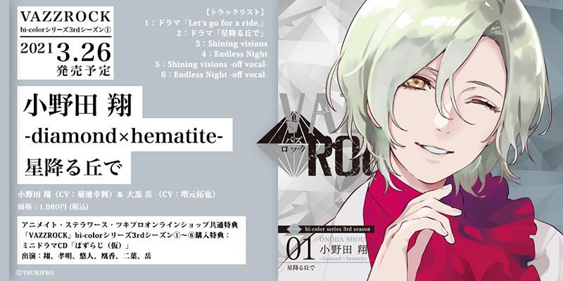 「VAZZROCK」bi-colorシリーズ3rdシーズン①「小野田 翔-diamond×hematite- 星降る丘で」(2021.3.26 発売予定)