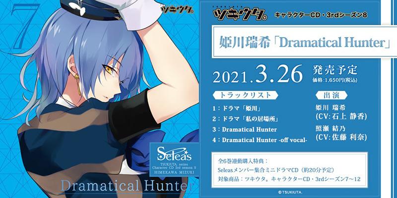 ツキウタ。キャラクターCD・3rdシーズン8 姫川瑞希「Dramatical Hunter」(CV:石上静香)(2021年3月26日 発売予定)