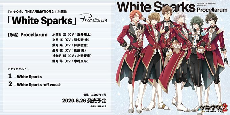 『ツキウタ。THE ANIMATION2』主題歌「White Sparks」/Procellarum(2020.6.26 発売)