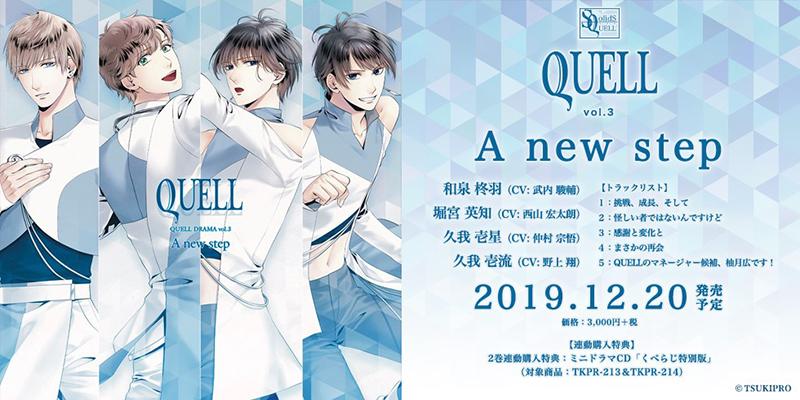 QUELL vol.3「A new step」(2019.12.20 発売予定)