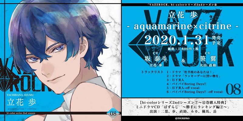 「VAZZROCK」bi-colorシリーズ2ndシーズン⑧「立花 歩-aquamarine×citrine-」(2020.1.31 発売予定)