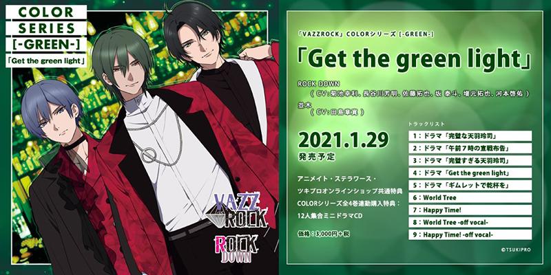 「VAZZROCK」COLORシリーズ [-GREEN-] 「Get the green light」(2021.1.29 発売予定)