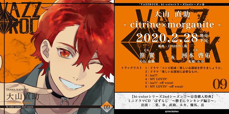 「VAZZROCK」bi-colorシリーズ2ndシーズン⑨「大山直助-citrine×morganite-」(2020.2.28 発売予定)