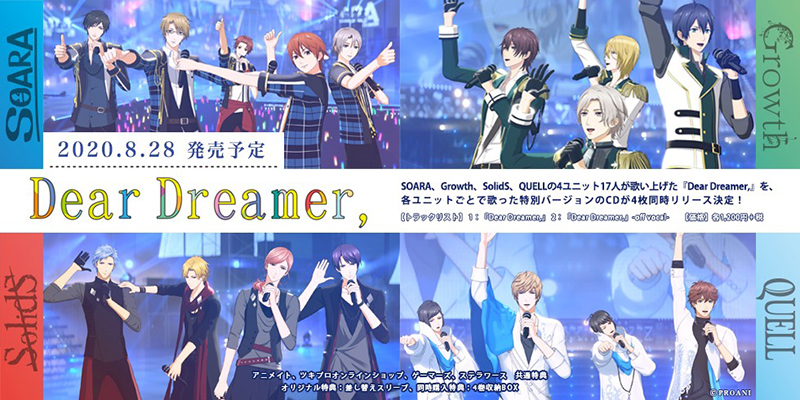 『Dear Dreamer,』(2020.8.28 発売)