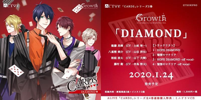 ALIVE 「CARDS」シリーズ2巻 Growth「DIAMOND」(2020.1.24 発売予定)