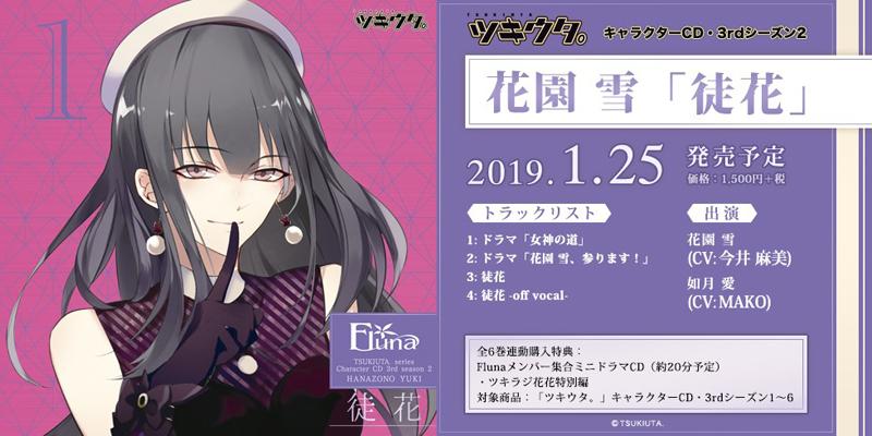 ツキウタ。キャラクターCD・3rdシーズン2 花園 雪「徒花」(CV:今井麻美)(2019.1.25 発売予定)