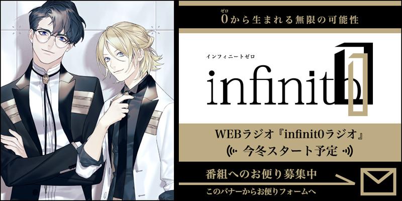 infinit0(インフィニートゼロ)- ツキノ芸能プロダクション