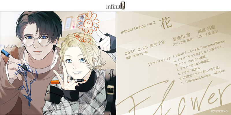 infinit0 Drama vol.2「花」(2020.2.28 発売予定)