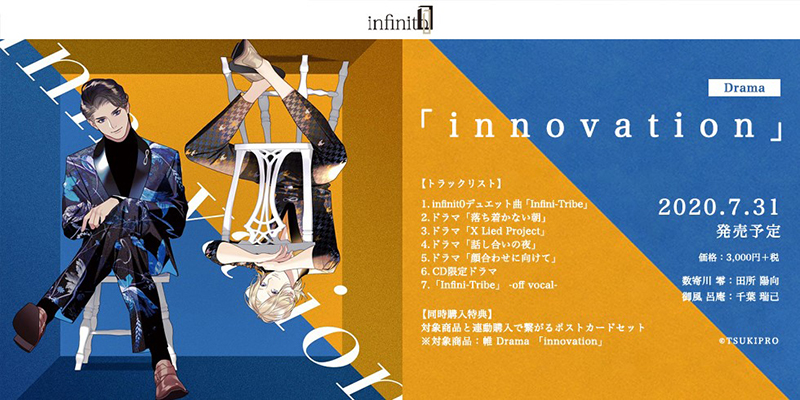 infinit0 Drama 「innovation」(2020.7.31 発売予定)