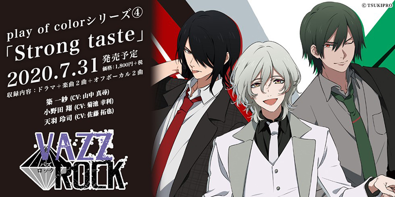 「VAZZROCK」play of colorシリーズ④「Strong taste」(2020.7.31 発売予定)