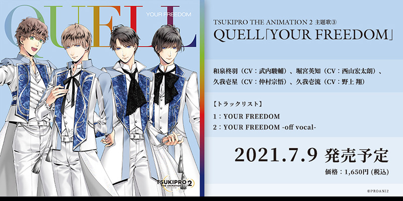 『TSUKIPRO THE ANIMATION 2』主題歌③ QUELL「YOUR FREEDOM」(2021.7.9 発売)