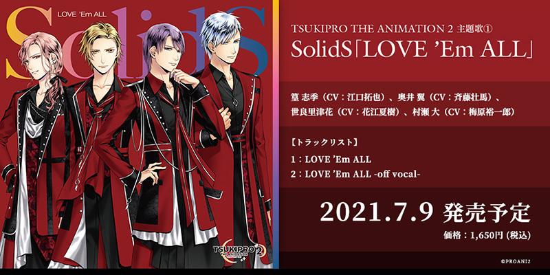 『TSUKIPRO THE ANIMATION 2』主題歌① SolidS「LOVE 'Em ALL」(2021.7.9 発売)