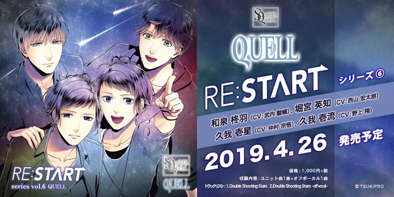 SQ QUELL 「RE:START」 シリーズ⑥(2019.4.26 発売予定)