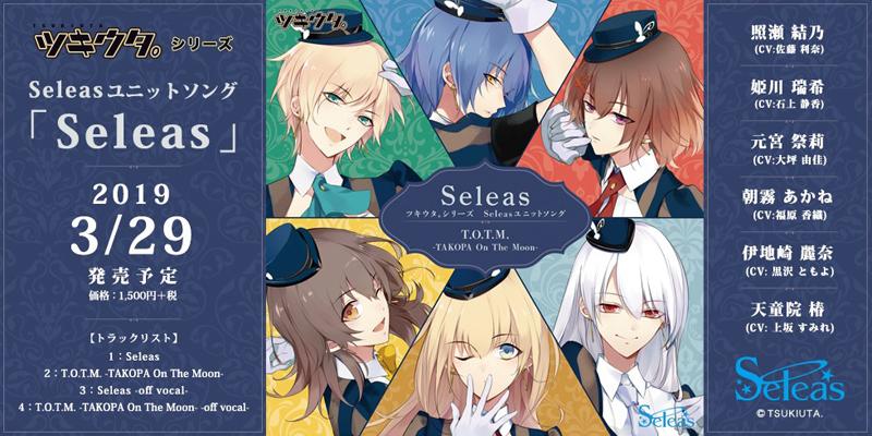 ツキウタ。シリーズ Seleasユニットソング「Seleas」(2019.3.29 発売予定)