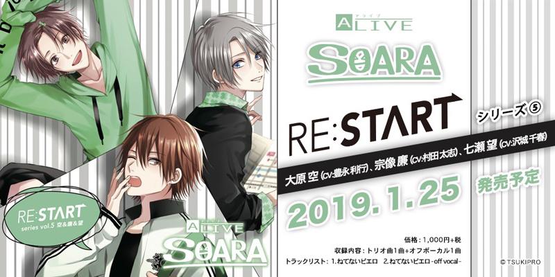ALIVE SOARA 「RE:START」 シリーズ⑤(2019.1.25 発売予定)