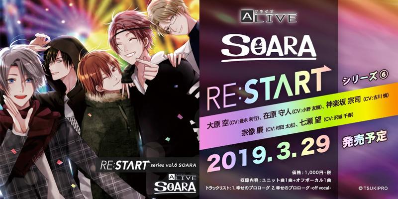 ALIVE SOARA 「RE:START」 シリーズ⑥(2019.3.29 発売予定)