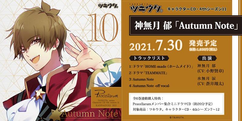 ツキウタ。キャラクターCD・4thシーズン11 神無月 郁「Autumn Note」(CV:小野賢章)(2021.7.30 発売予定)