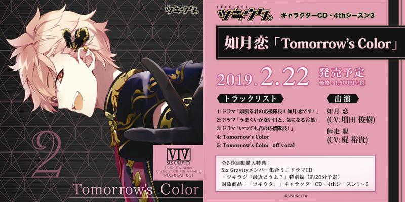 ツキウタ。キャラクターCD・4thシーズン3 如月 恋「Tomorrow's Color」(CV:増田俊樹)(2019.2.22 発売予定)