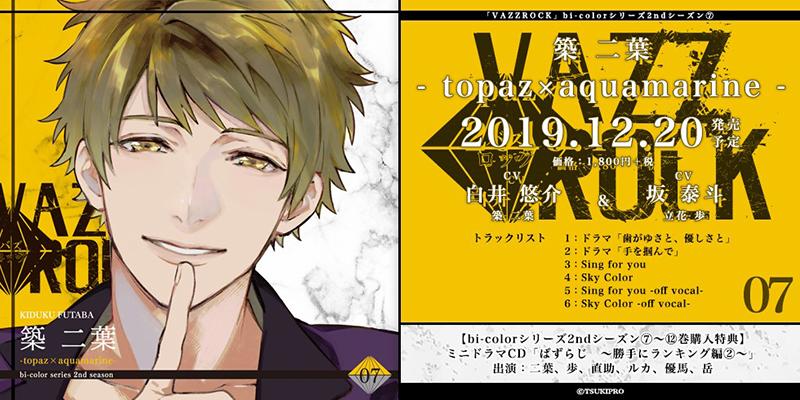 「VAZZROCK」bi-colorシリーズ2ndシーズン⑦「築 二葉-topaz×aquamarine-」(2019.12.20 発売予定)