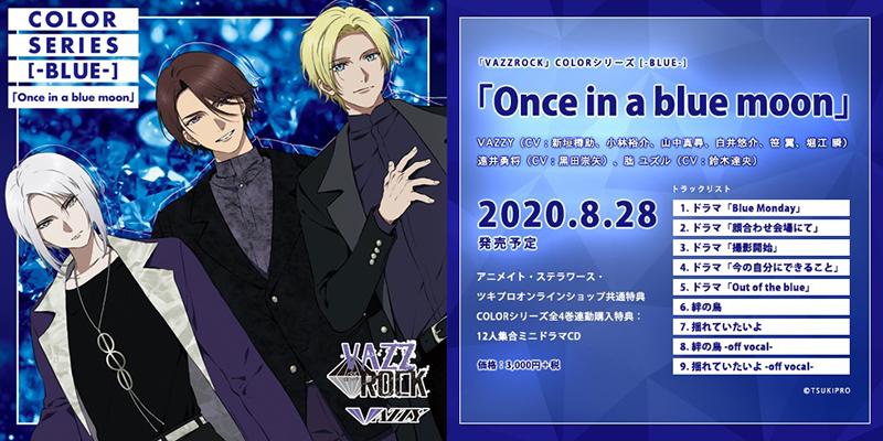 「VAZZROCK」COLORシリーズ [-BLUE-](2020.8.28 発売)